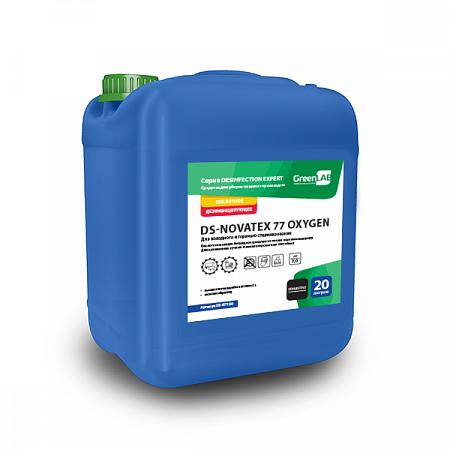 Купить DS - NOVATEX 77 OXYGEN, 20 л от производителя GreenLab